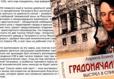Таганрогский детектив оценили в Европе