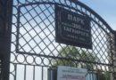 Парк 300-летия Таганрога лишится автономности