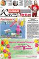 """Новый таганрогский курьер"" №4 (201) 07.03.2020"