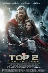 """""""Тор 2: царство тьмы"""" в """"Кино-НЕО"""""""