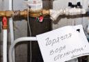 Котельные Таганрога могут отключить от газа и электричества