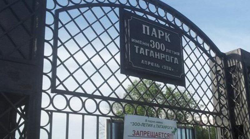 «Парк имени 300-летия города Таганрога».