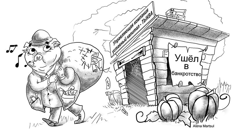 управляющие компании жкх банкротство