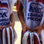 Кандидатов «Единой России» определят избиратели