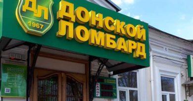 «Донской ломбард» в Таганроге:   современно, просто, надёжно!