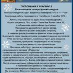 «Рождественское чудо»: литературный конкурс для юных авторов